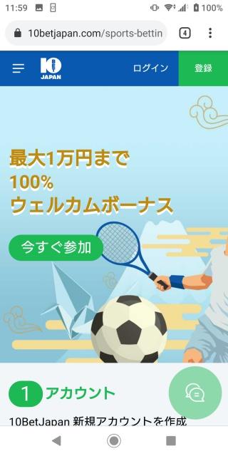 10BET JAPAN公式ウェルカムページ画像。