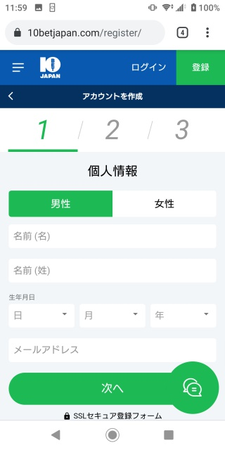 10BET JAPANアカウント個人情報入力画面。