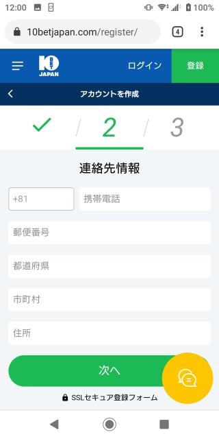 10BET JAPANアカウント連絡先情報入力画面。