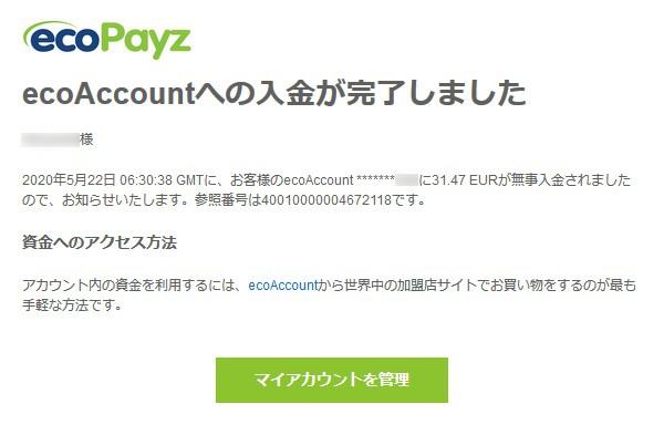 エコアカウントへの入金が完了したお知らせメールの画像。