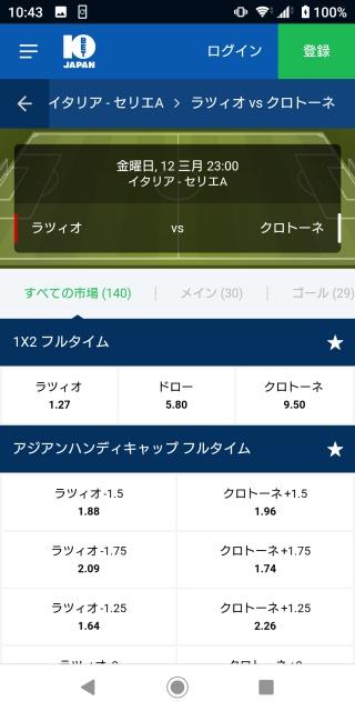 10BET JAPANのスマホアプリベッティング画面。