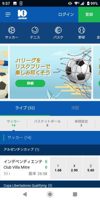 10BET JAPANのスマホアプリトップページ画像。