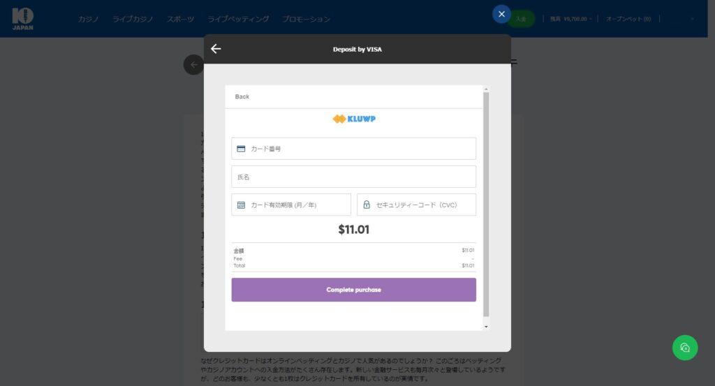 10BETにクレジットカードで入金する画面。カード情報を入力。