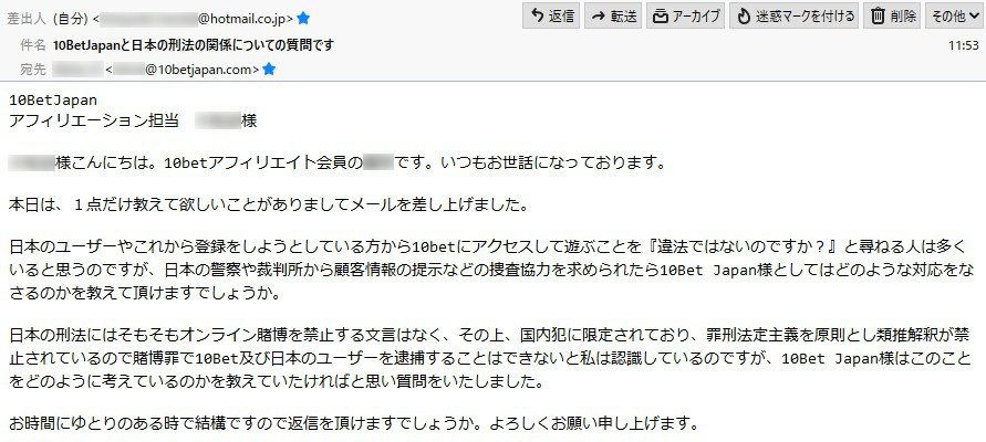 10BET JAPANの担当者にメール問い合わせした内容画像。