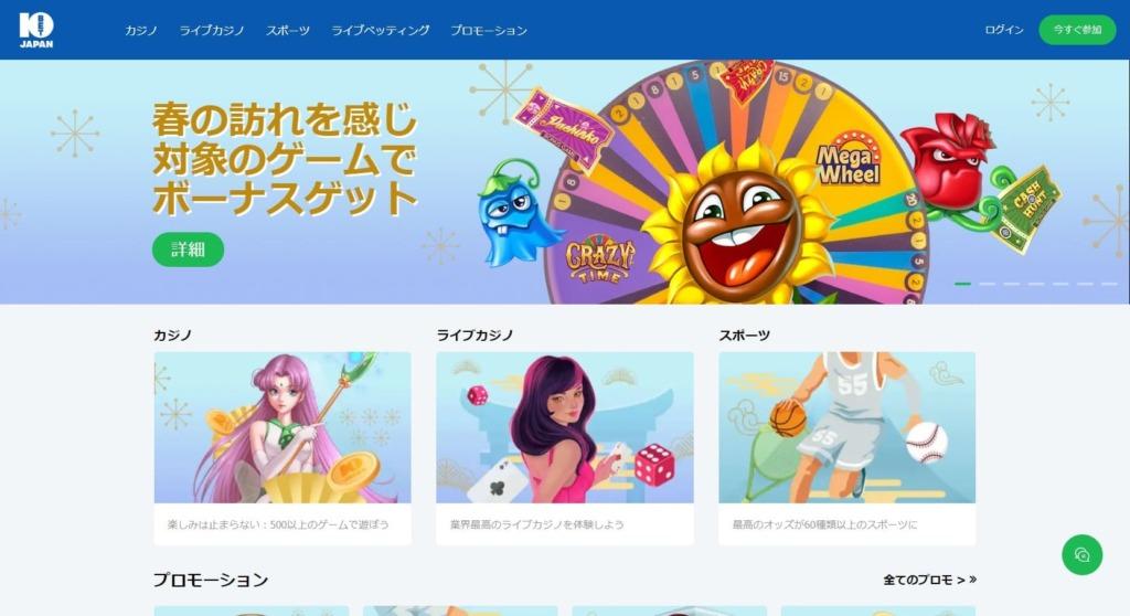 10BET JAPANのトップページ画像。