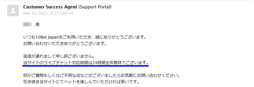 10BETカスタマーサポートからのメールの返信。