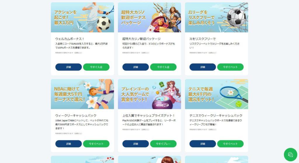 10BET JAPANのプロモーションリスト。