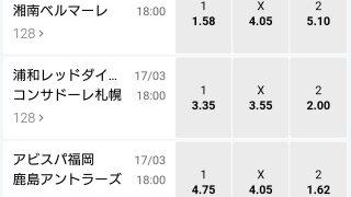 10BET JAPANのJリーグオッズリスト。