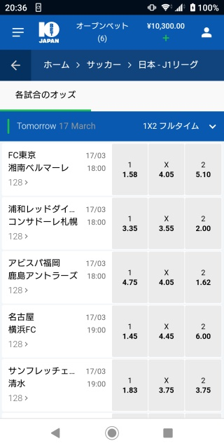 10BET JAPAN3月17日開催のJリーグのオッズ一覧。