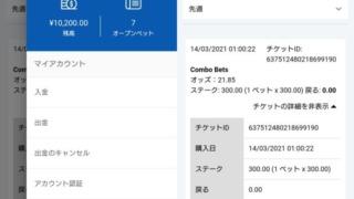 10BET JAPANのアカウント情報及びベット履歴画像。