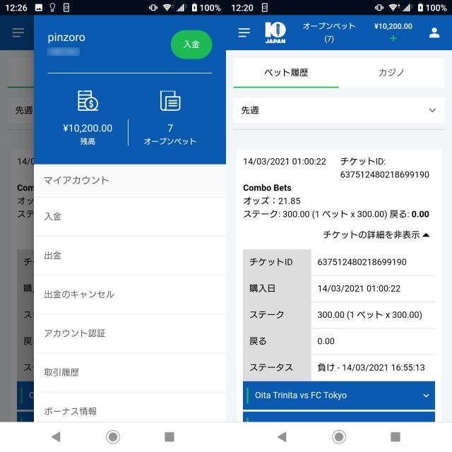 10BET JAPANのアカウント及びベット履歴。