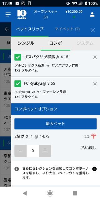 10BET JAPANベットスリップ選択画面。