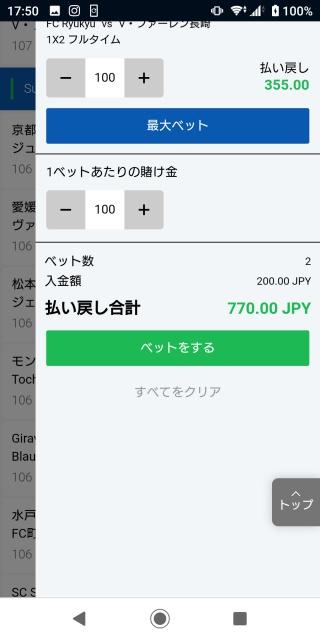 10BET JAPANシングルで1ベット当たりの賭け金を100円にした時の画像。