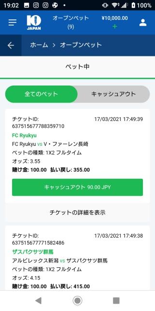 10BET JAPANキャッシュアウト画面。