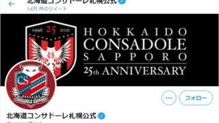 北海道コンサドーレ札幌のツイッター画像。