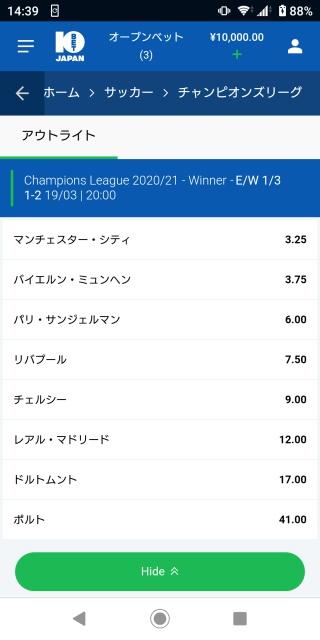 10BET JAPANのチャンピオンズリーグ優勝チームオッズ。