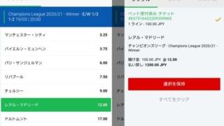 10bet japanチャンピオンズリーグの優勝チームにレアル・マドリードを選んでベットした時の画像。