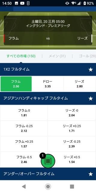 10bet japanプレミアリーグのフラムvsリーズのベット画面。