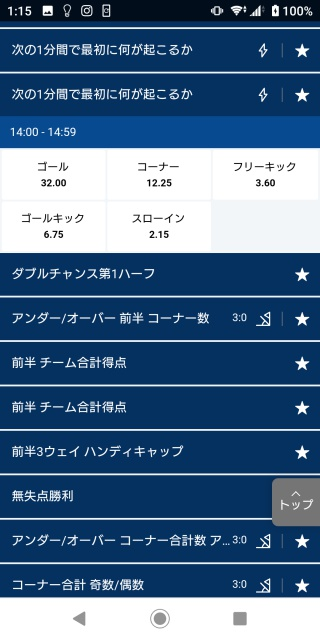 10BET JAPANのベットの種類。