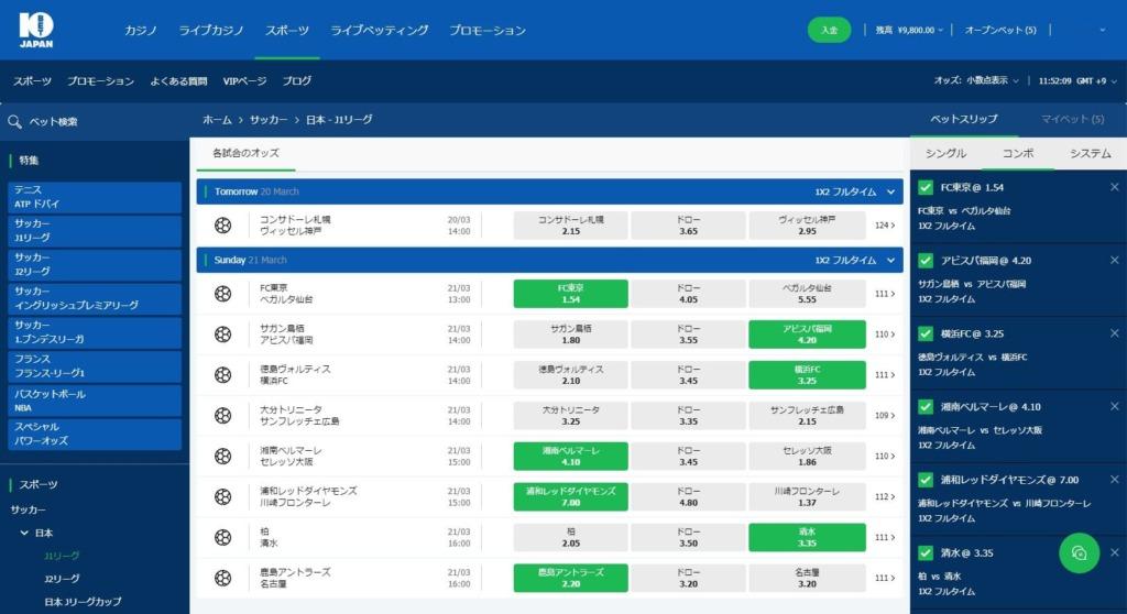 10BET JAPANのJリーグオッズ表。