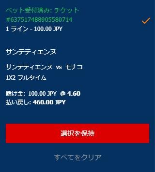 10bet japanでサンテティエンヌvsモナコのベット受付済み画像。