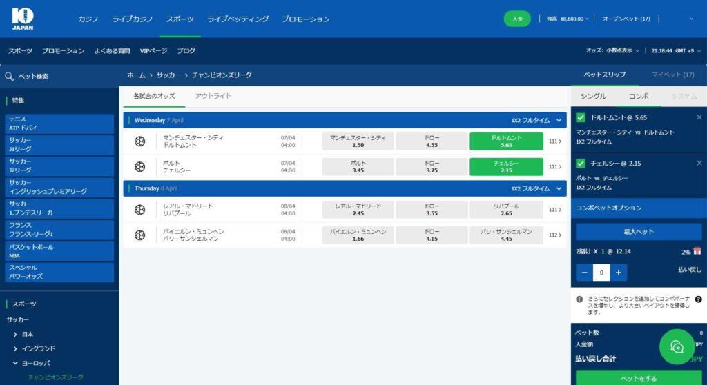 10bet japanチャンピオンズリーグの準々決勝オッズ。