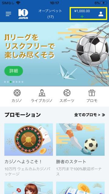 10bet japanのログイン画面。