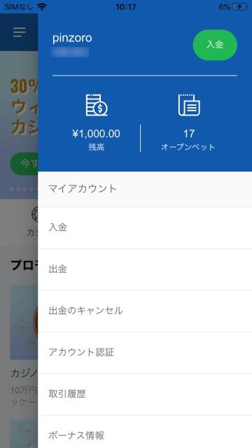 10bet japanのマイアカウント画面。