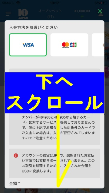 10bet japanの入金方法選択画面。