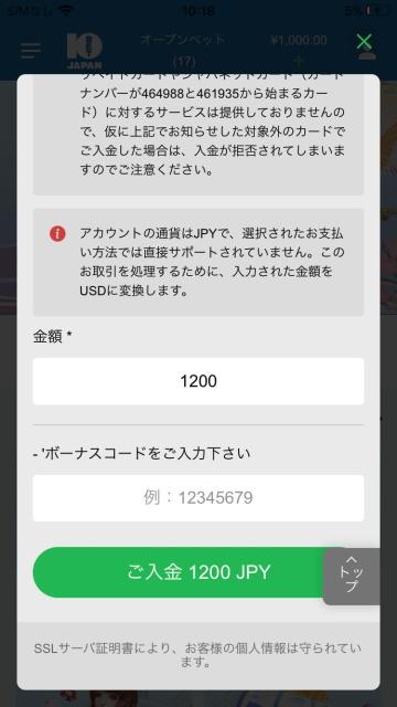 10bet japanの入金額入力画面。