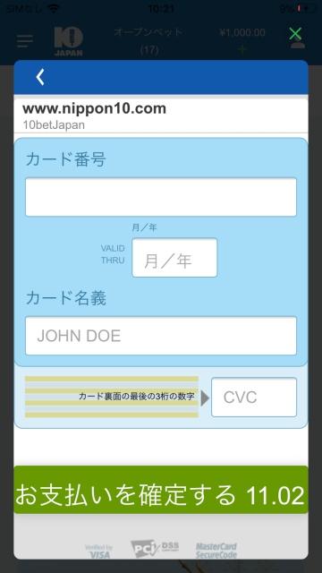 クレジットカード情報の入力画面。