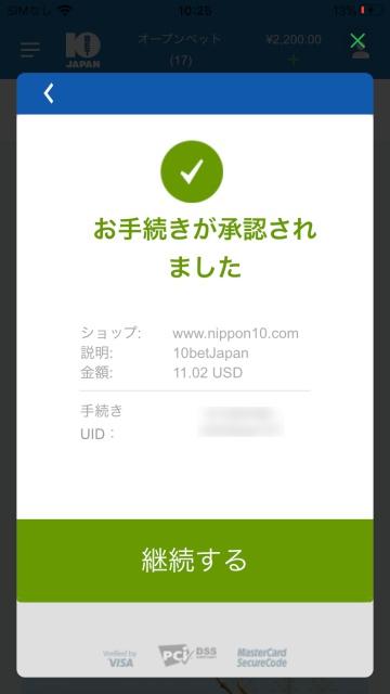 10BET JAPANにクレジットカードで入金完了した時の画面。