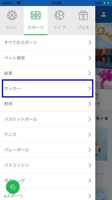 スマホ版10BET JAPAN メニュー画面。