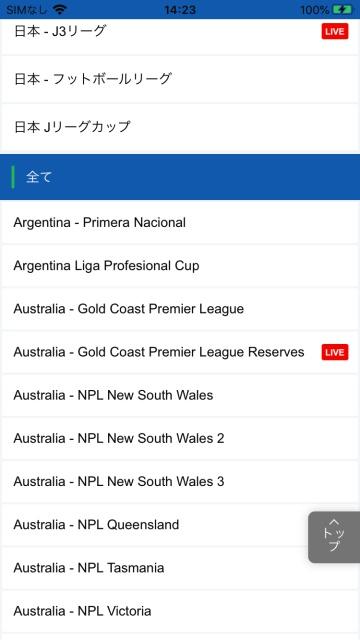 スマホ版10BET JAPAN世界中のサッカーリーグの選択画面。