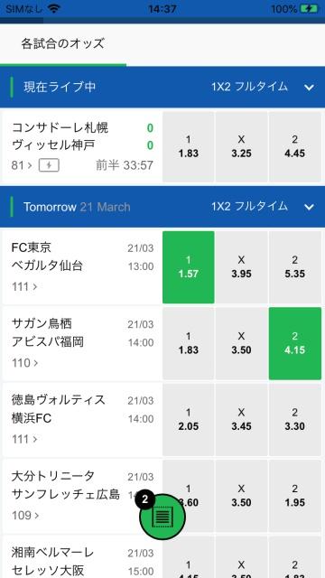 10BET JAPANJ1リーグオッズ表。
