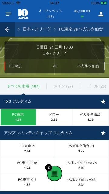 3月21日FC東京VSベガルタ仙台のベット画面。