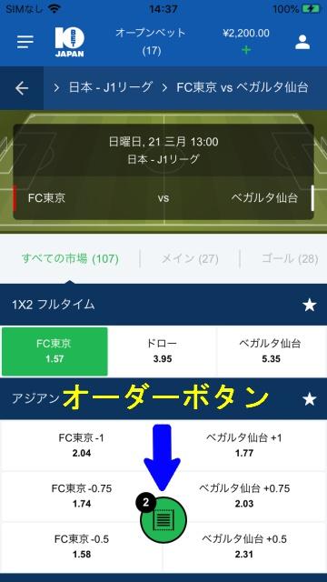 10BET JAPANに賭けを注文する説明画像。