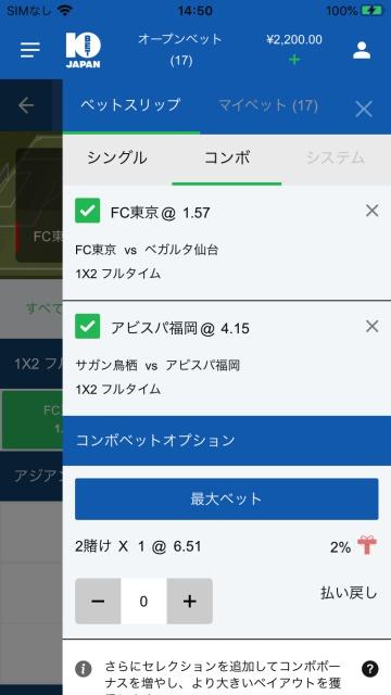 10BET JAPANのベット注文画面。