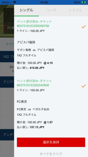 アビスパ福岡とFC東京のベットが確定した画面。