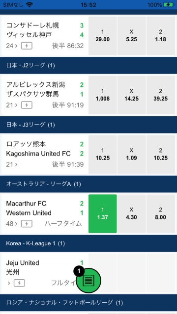 10BET JAPANライブ中のオーストラリアリーグMacarthur FCにベット予想した時の画像。