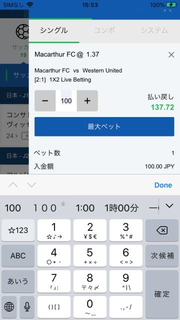 10BET JAPANオーストラリアリーグMacarthur FCに100円をベット注文を出そうとしている画像。