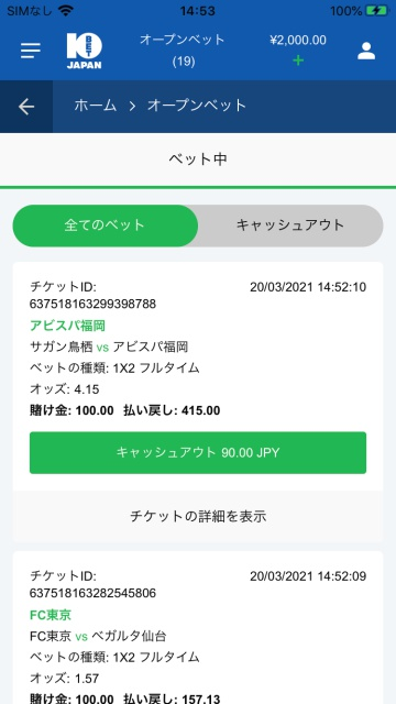 10bet japanのオープンベット画面。