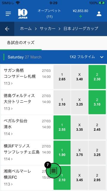 スマホ版の10BET JAPANで2021ルヴァンカップ第2節のオッズ。