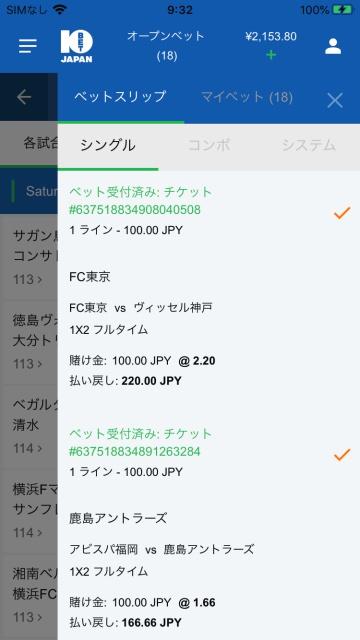 スマホ版の10BET JAPANで2021ルヴァンカップ第2節の賭けを確定し終えた後の画像。