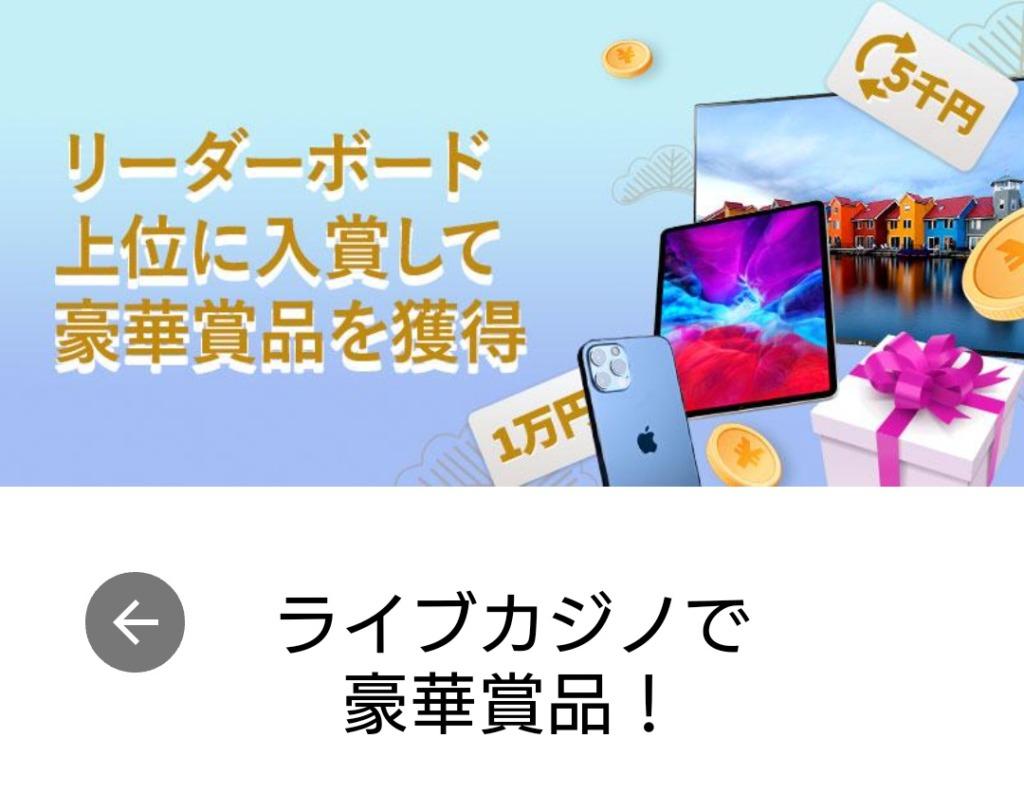 10bet japanのライブカジノでリーダーボード上位に入賞すると豪華賞品がもらえるプロモーション。