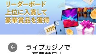 10BET JAPANプロモーションのお知らせ画像。