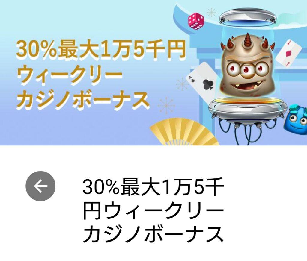 10bet japanウィークリーカジノボーナスのプロモーション。