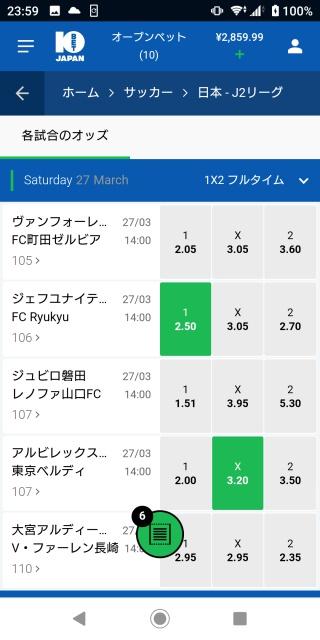 10BET JAPAN 3月27日・28日J2リーグのオッズ一覧。