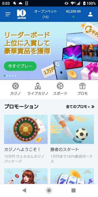 スマホアプリ10BET JAPANのログイン画面。