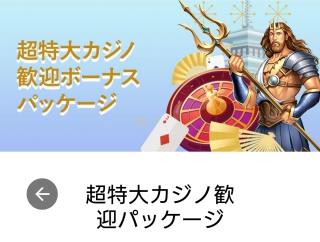特大カジノ歓迎パッケージのイメージ画像。